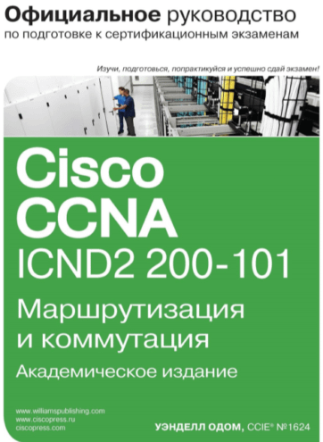 Официальное руководство Cisco по подготовке к сертификационным экзаменам CCNA ICND2 200-101